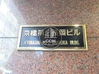 京橋第2長岡ビル