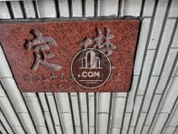 昭和55年11月竣工
