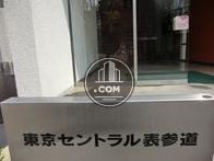 建物名:東京セントラル表参道