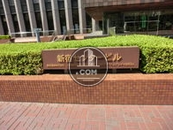 建物名:新宿センタービル