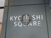 京橋スクエア / KYOBASHI SQUARE
