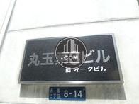 丸玉第3ビル