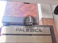 PAL音羽ビル