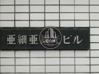 亜細亜観光ビル