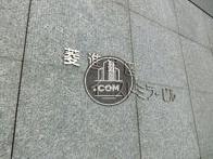 菱進銀座イーストミラービル