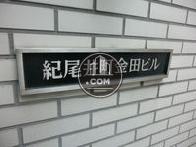 紀尾井町金田ビル