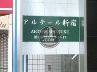 アルテール新宿ビル / ARTERE SHINJUKU