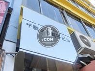 千駄ヶ谷電子ビル
