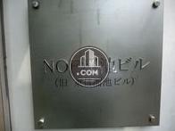 NOF溜池ビル