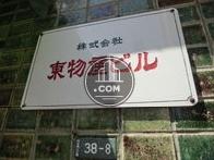 株式会社東物産ビル