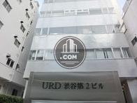URD渋谷第2ビル