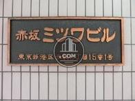 赤坂ミツワビル