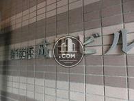新横浜成田ビル
