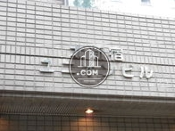 北新宿ユニオンビル