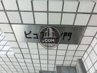 ピュア虎ノ門ビル