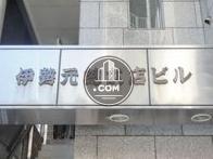 伊勢元総本店ビル