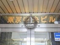 東京中央ビル