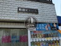 町田KKビル