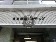 東京銀座ビルディング