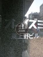 オーイズミ東上野ビル