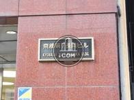 京橋第7長岡ビル