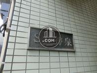 SD神泉ビル