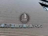 東京富山会館ビルディングです