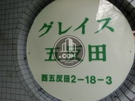 グレイス五反田