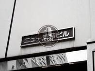 飯田橋ニュー東和ビル