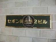 セボン関内第2ビル