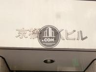 京橋NKビル