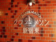 グランドメゾン新宿東