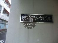 渋谷アトウビル