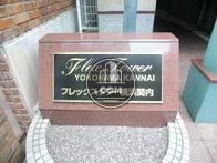 フレックスタワー横浜関内