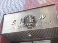 吉川ビル / YOSHIKAWA BUILDING