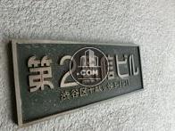 第2駒信ビル